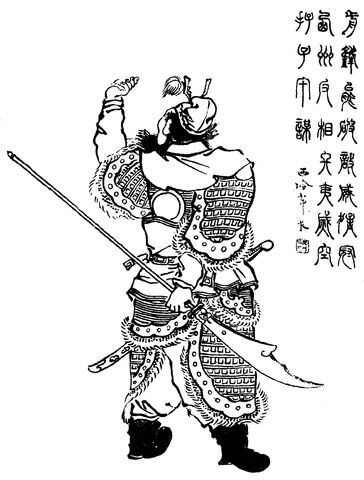 File:Wei Yan - Qing ZQ-SGYY.jpg
