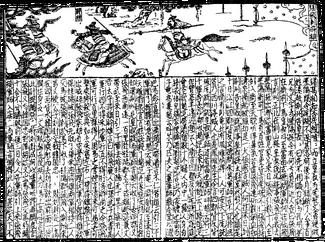 SGZ Pinghua page 48