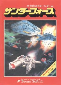 File:Thunder Force Japan Cover.jpg