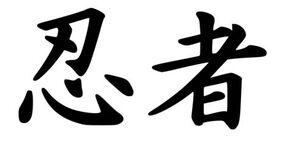 Ninja-kanji-1-