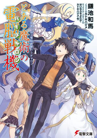File:Toaru Majutsu no Virtual On cover.jpg