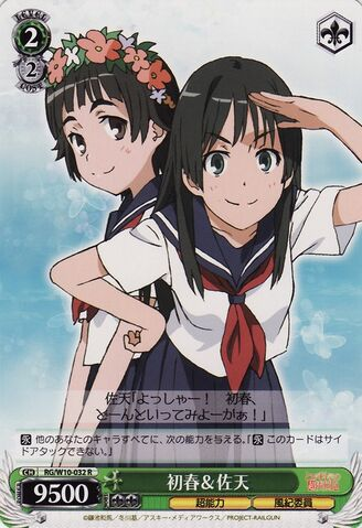 File:Uiharu & Saten Card.jpg