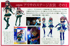 IndexEndymionMovie-BD-DVD-Booklet ArisaClothes1