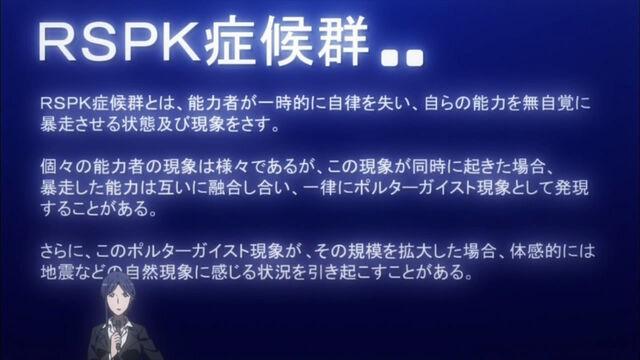 File:Toaru Kagaku no Railgun E20 07m 16s.jpg