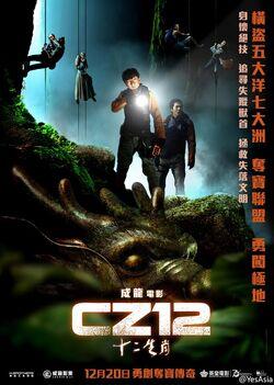 CZ12 2012