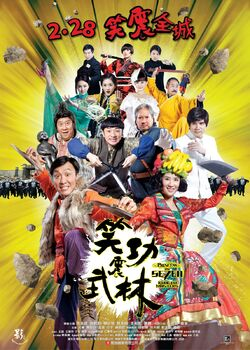Princess and the Seven Kung Fu Masters