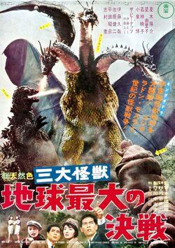 Ghidorah the Three-Headed Monster 1964