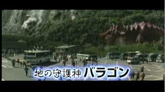 Trailer Godzilla Mothra and King Ghidorah Giant Monsters all-out Attack (GMK) 2001