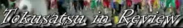 TIR logo
