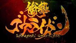 SHGKI GRGN Title