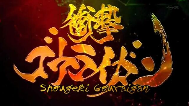 File:SHGKI GRGN Title.jpg