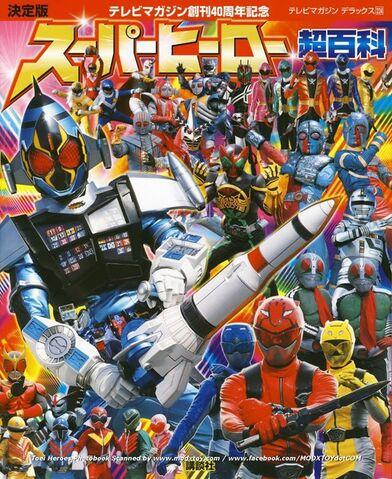 File:Toei Hero Photobook.jpg