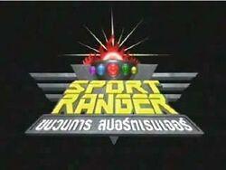 SportRangerLogo