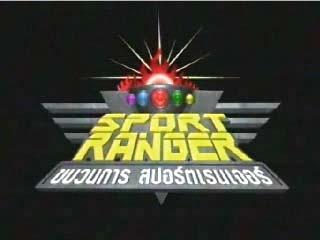 File:SportRangerLogo.jpg