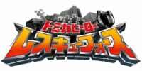Tomica Hero Rescue Force