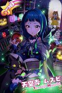 Cards/Musubi Tendoji