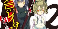 Tokyo Ravens Light Novel Volume EX2