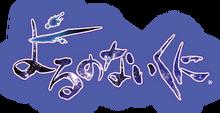 YoruKuni Wiki