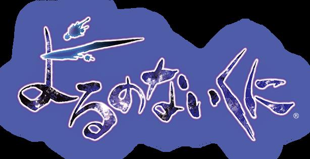 File:YoruKuni Wiki.png