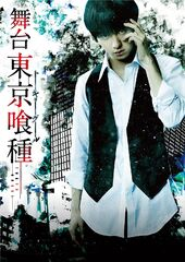 Tokyo Ghoul Stage Play Cover