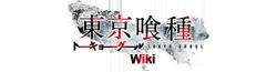 Токийский Гуль       Вики