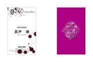 Akira Mado business card
