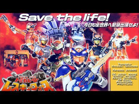 File:Rescue Force Rescue 0-5.png