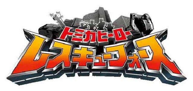 File:Tomica Hero Rescue Force.jpg