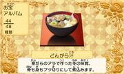 Donkara soup