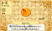 Rice cracker jp