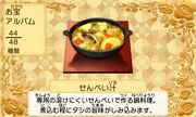 Senbei soup