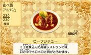 Beef stew jp