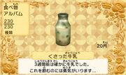 Stinky milk jp