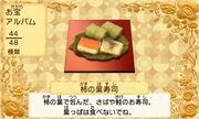 Kaki no hazushi