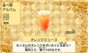 Orange juice jp