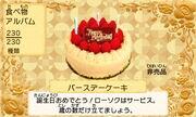 Birthday cake jp
