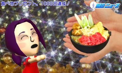 Mii News 1000 fed