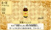 Energy drink jp