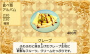 Crepe jp