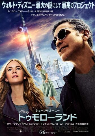 File:Japanese Tomorrowland Poster.jpg