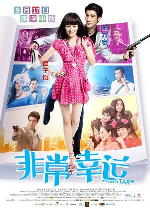 File:My Lucky Star poster.jpg