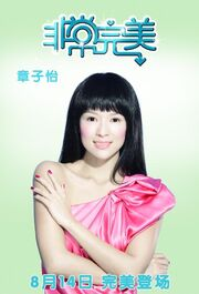 Sophie's Revenge Zhang Ziyi