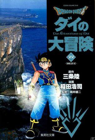 Dragon-quest-dai-no-daiboken-419505