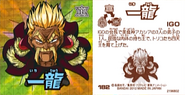 Ichiryu sticker from Meteor Garlic Arc