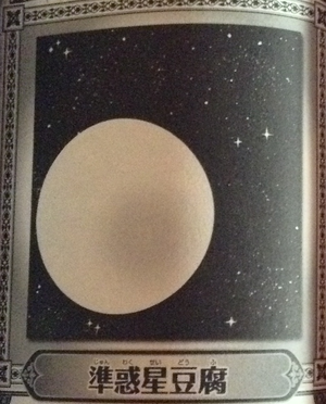 Dwarf Planet Tofu