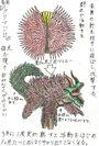 Kurimajiro