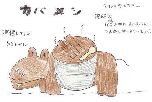 File:Kabameshi.jpg