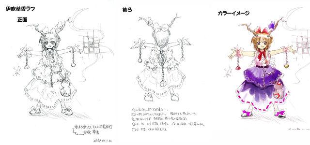 File:Suika rough.jpg