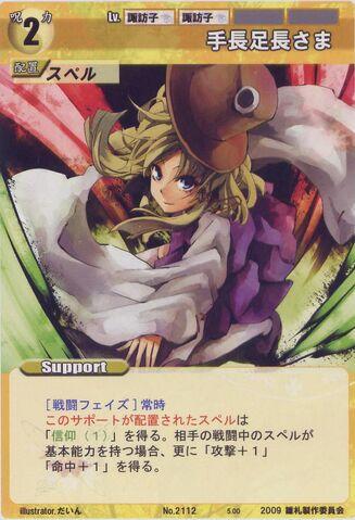 File:Suwako2112.jpg