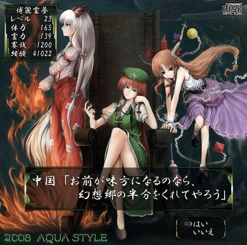 File:Chuugoko World Half Cover.jpg